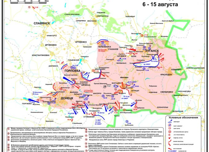 Novorossiya Military Briefing, August 15, 2014