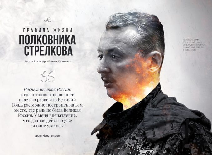 Igor Strelkov's views – in his own words