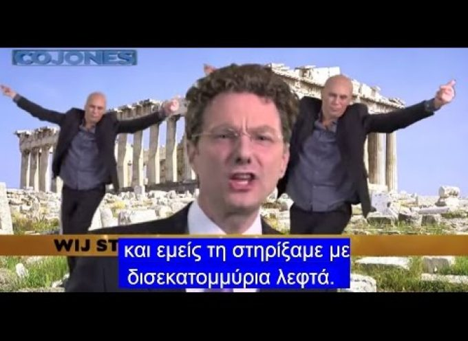 The battle over Greece in a rap from Holland