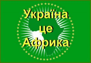 The Ukraine is Africa!