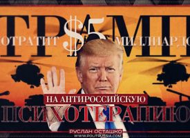 Trump will spend $5 billion on anti-Russian psychotherapy (MUST SEE!!)