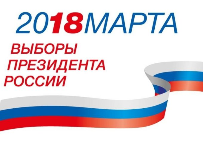 Russian Presidential Elections: boring, useless and necessary?