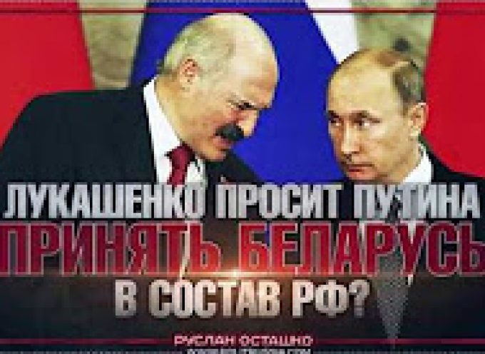 Lukashenko asks Putin to accept Belarus as a part of Russia, by Ruslan Ostashko