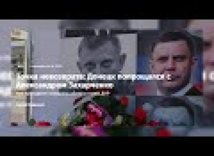 I Know Who Killed Aleksandr Zakharchenko by Ruslan Ostashko