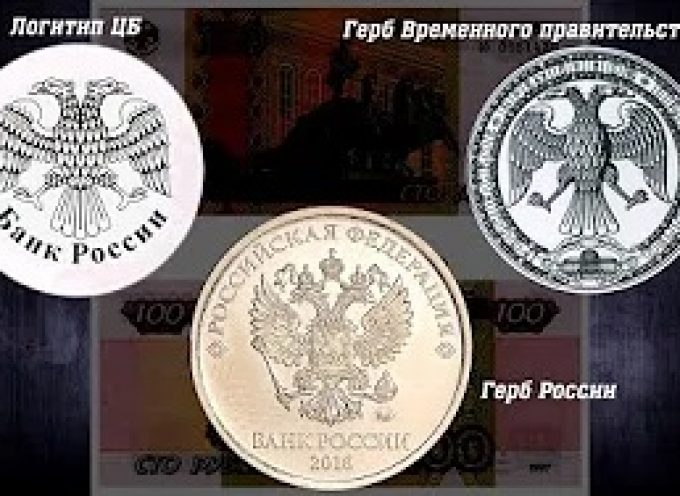 Why Did Russia's Central Bank Change Their Eagle Emblem?