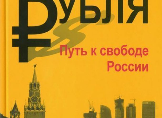 Book Review : Starikov's 'Rouble Nationalization – the Way to Russia's Freedom'