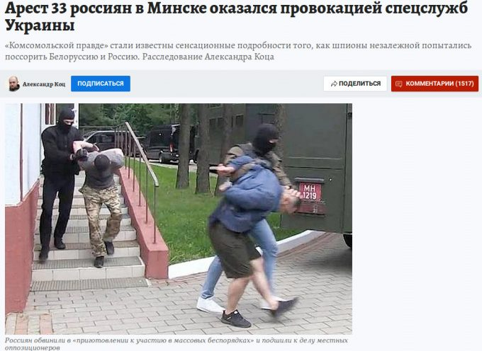 Special report: The arrest of 33 Russians in Minsk turns out to have been a provocation by the Ukrainian secret services