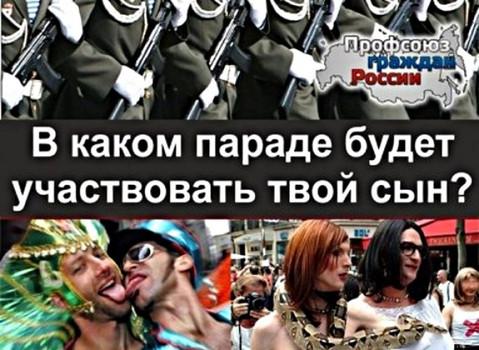 "Anti ""gay parade"" poster seen in Moscow"