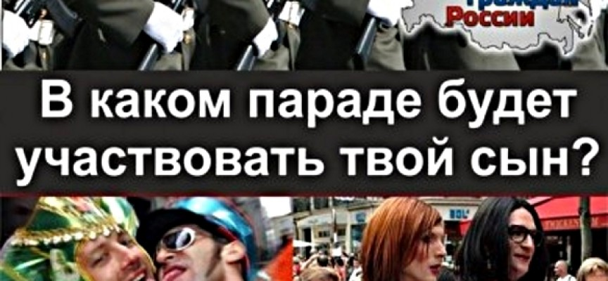 """Anti """"gay parade"""" poster seen in Moscow"""