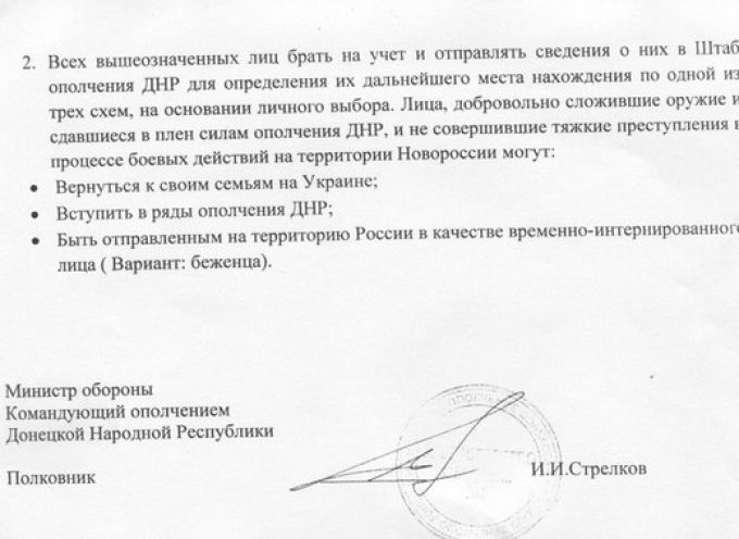 LPR and DPR Military Briefings, July 28, 2014