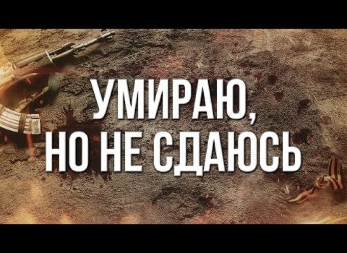 I die, but I don't surrender by Artem Grishanov (with English subs)