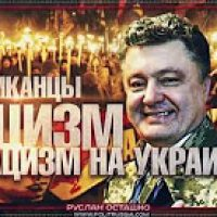 The Americans have found Nazism in the Ukraine, by Ruslan Ostashko