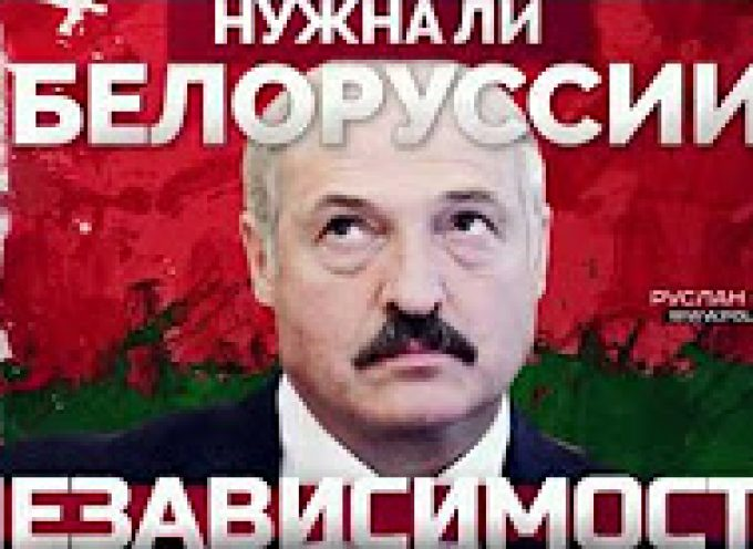 Does Belarus need an independence? by Ruslan Ostashko
