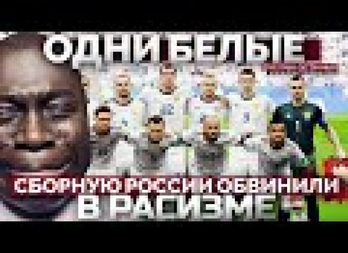 White people only: Russia's football team accused of being racist, by Ruslan Ostashko