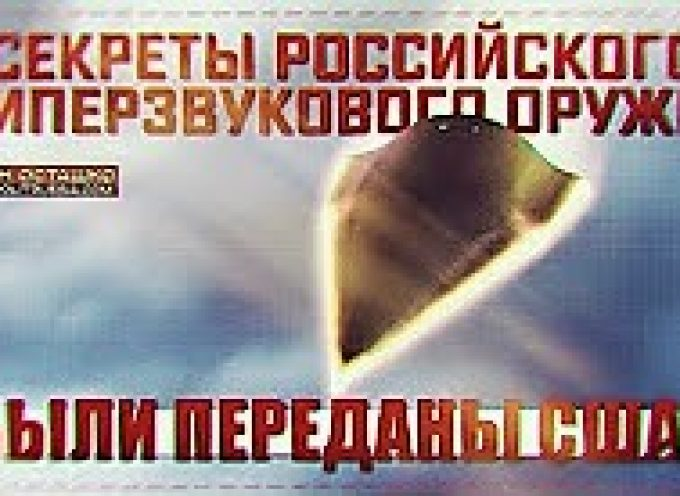 Secrets of Russian hypersonic weapons were leaked to Americans, Ruslan Ostashko