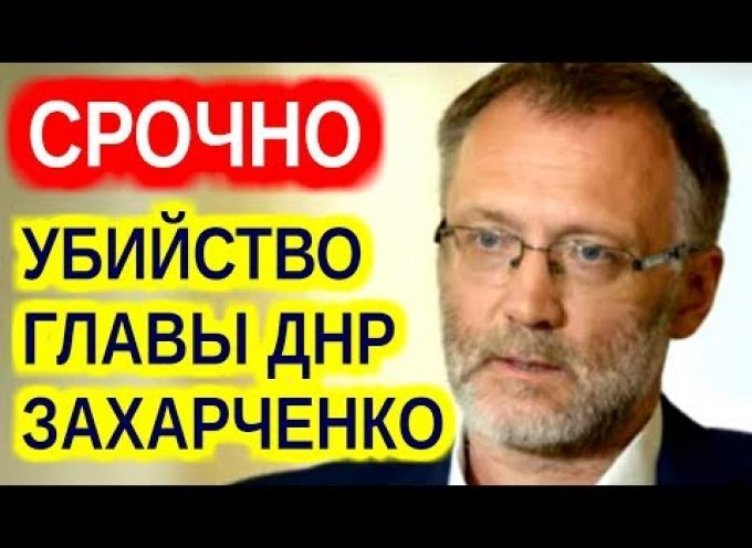 Sergei Mikheev speaks up on failure to protect Zakharchenko