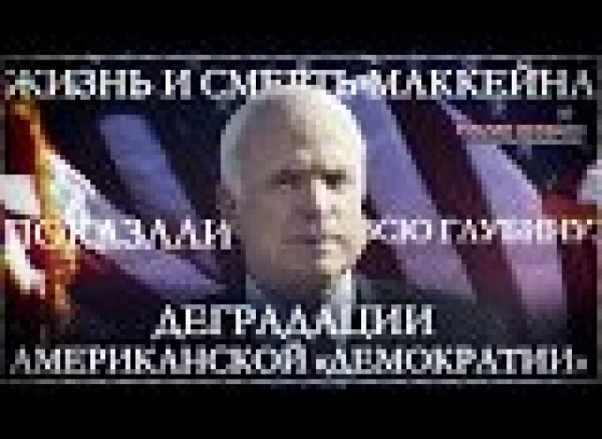 "The Life and Death of McCain Showed A Deep Degradation of American ""Democracy"" by Ruslan Ostashko"