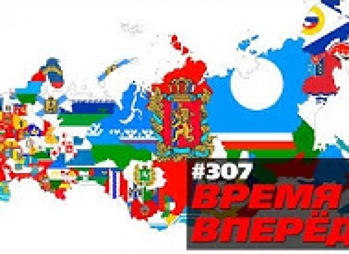 Moscow to re-settle, Russia to be divided by 14. What's in government's plans, by Time, Forward!