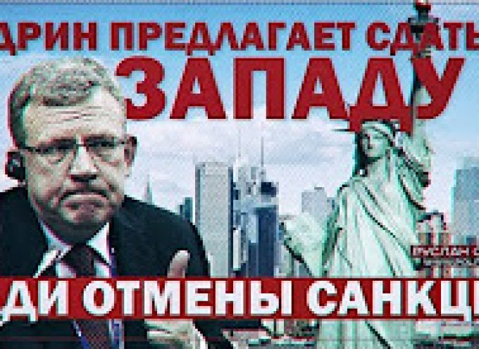 Kudrin offers to surrender to the West for the lifting of sanctions, by Ruslan Ostashko