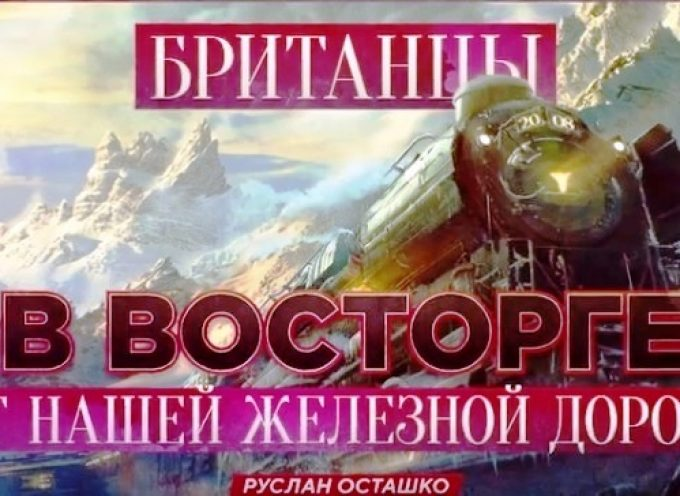 The Brits Are Delighted With Russian Railways by Ruslan Ostashko