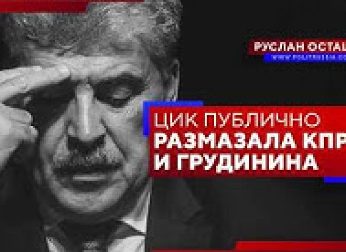 Russian Central Election Commission Publicly Roasted Grudinin and the CPRF