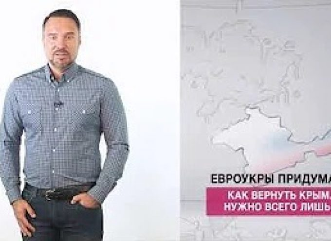 Ukrainians Came Up With Plan to Return Crimea in 3 Easy Steps