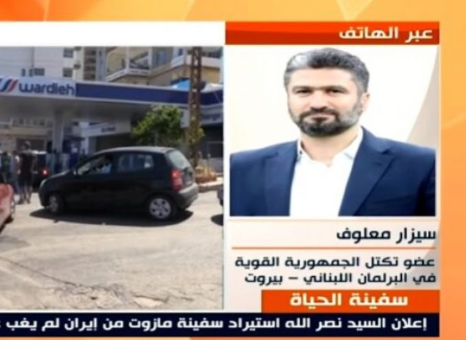 Lebanese MP from Geagea's pro-US party thanks Iran for critical fuel supplies